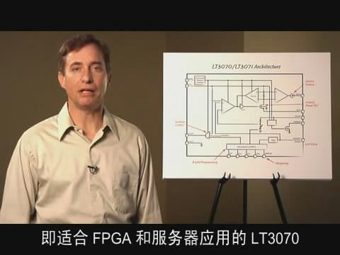 介绍适合 FPGA 和服务器背板的 LT3070 负载点稳压器