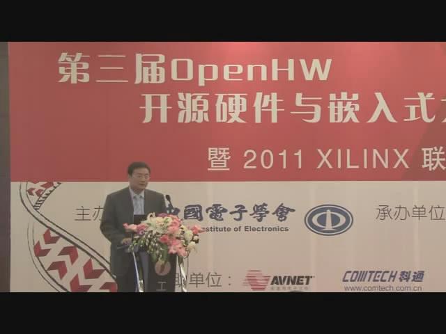 """""""第三届OpenHW开放源码硬件与嵌入式大赛""""于2011年6月正式启动"""