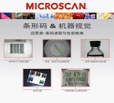 美国迈思肯公司成功参展ProPak China 2011