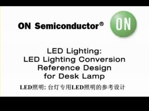 安森美台灯专用LED照明的参考设计
