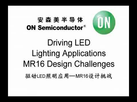驱动LED照明应用--MR16设计挑战