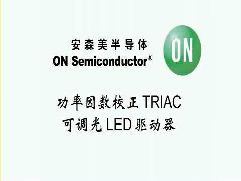 功率因数校正TRIAC可调光LED驱动器