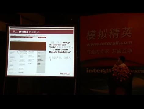 Intersil公司2010年路演武汉站讲座2--ISim设计工具