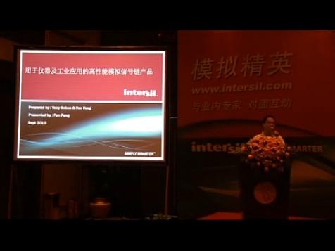Intersil公司2010年路演武汉站讲座4--用于仪器及工业应用的高性能模拟信号链产品