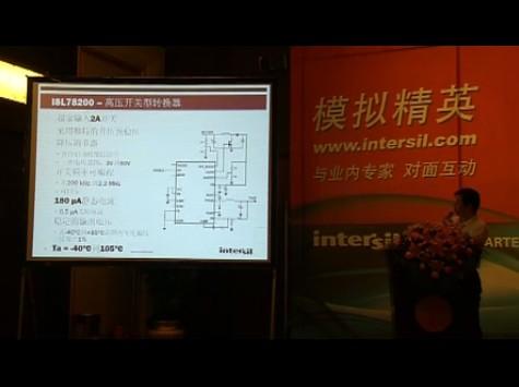 Intersil公司2010年路演武汉站讲座7--车载信息娱乐系统