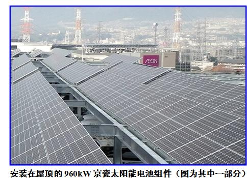 京瓷960kW太阳能发电系统安装于永旺昆阳购物中心