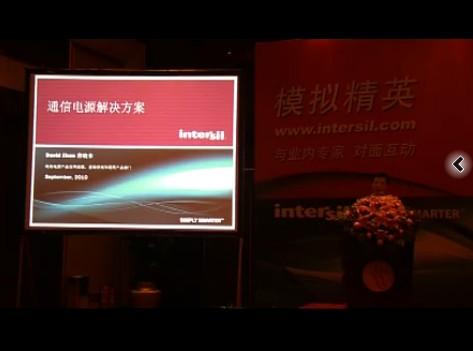 Intersil公司2010年路演武汉站讲座1--通信电源解决方案