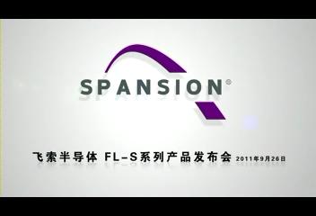Spansion飞索半导体FL-S高速闪存系列新闻发布会