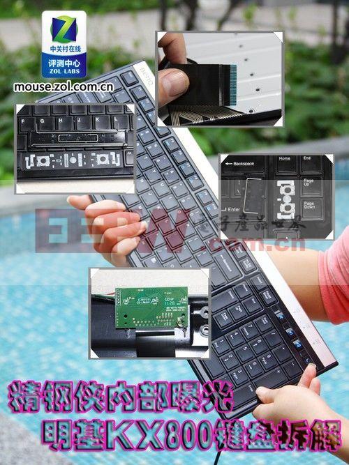精钢侠内部曝光 明基KX800键盘拆解