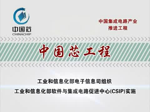 中国芯工程