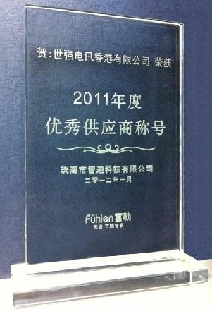 世强电讯获评珠海智迪2011年优秀供应商