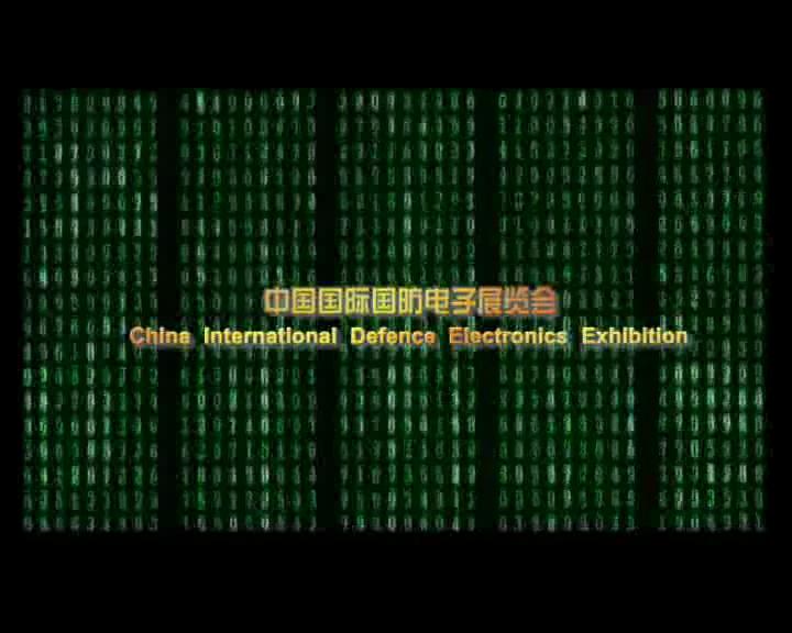 中国国际国防电子展览会