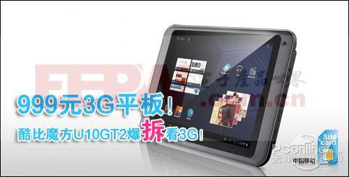 999元3G平板!酷比魔方U10GT2拆机评测