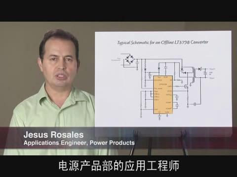 具 PFC 功能的隔离型反激式控制器可控制电压或电流