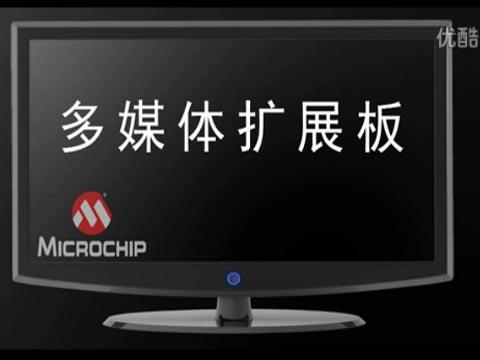 Microchip多媒体开发板