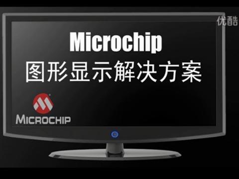 Microchip图形显示解决方案