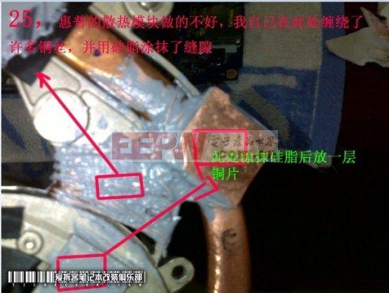 拆解惠普康柏cq40-122ax散热降温改造