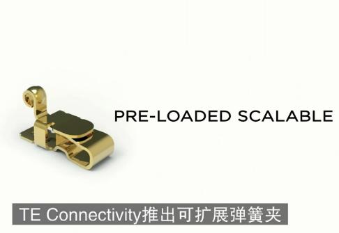 全方位視頻解讀TE Connectivity可擴展彈簧夾