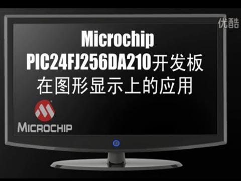 Microchip PIC24FJ256DA210開發板在圖形顯示上的應用