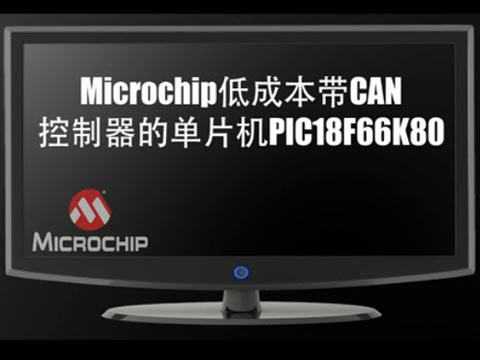Microchip低成本带CAN控制器的单片机PIC18F66K80