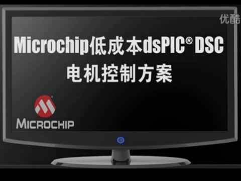 Microchip低成本dsPIC® DSC电机控制方案