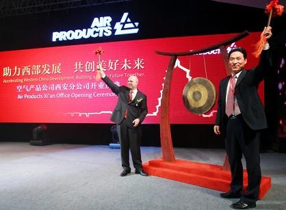 空气产品公司西安分公司正式开业