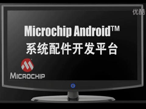 Microchip Android系统配件开发平台