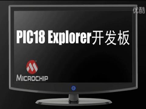 Microchip PIC18 Explorer开发板