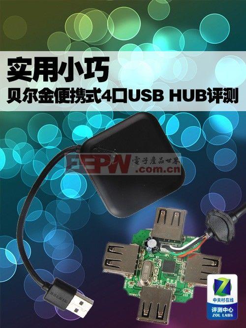 实用小巧 贝尔金便携式4口USB HUB评测
