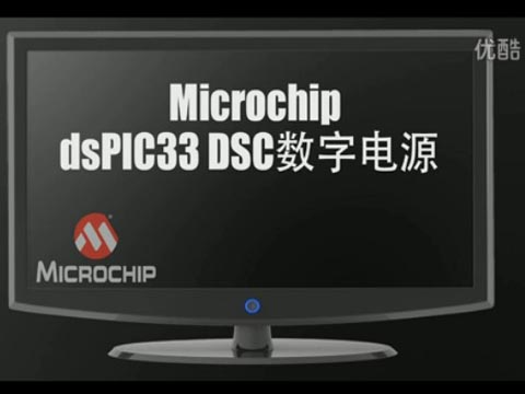 Microchip dsPIC33 DSC數字電源