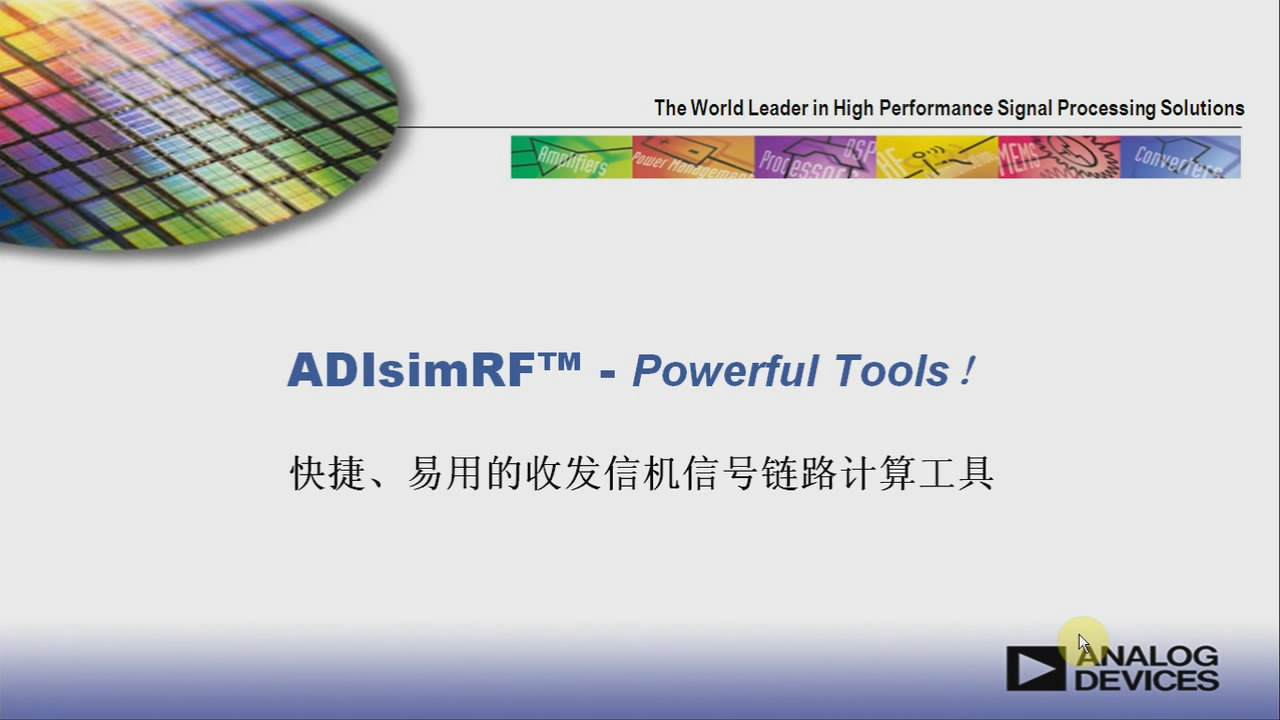 ADIsim RF-快捷 、易用的收发信机信号链路计算工具