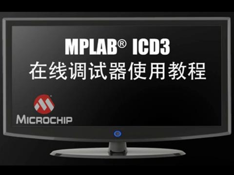 MPLAB® ICD 3的使用演示