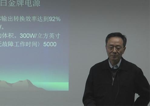 李龙文讲电源:白金电源绿色电源设计