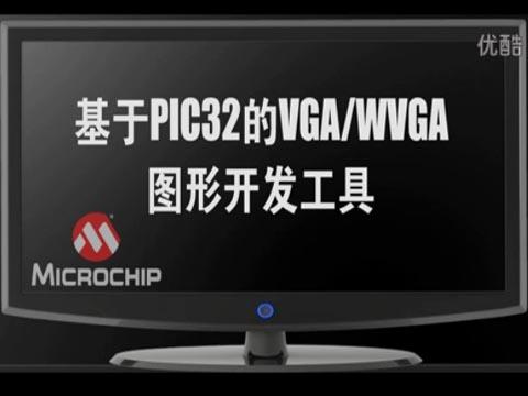 基于PIC32的VGA.WVGA图形开发工具