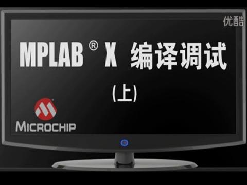 MPLAB® X IDE 编译调试(上)