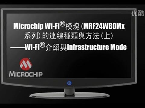 Microchip WiFi 模塊(MRF24WB0Mx系列) 的連線種類與方法—WiFi介紹与Infrastructure Mode
