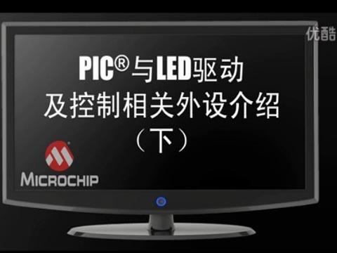 PIC®单片机与LED驱动及控制相关外设介绍(下)