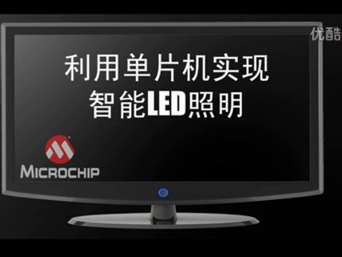 利用PIC单片机实现智能LED照明