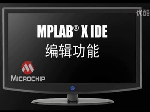 MPLAB® X IDE 编辑功能