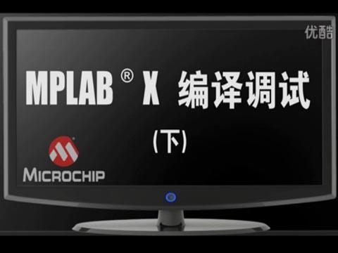 MPLAB X IDE 编译调试(下)