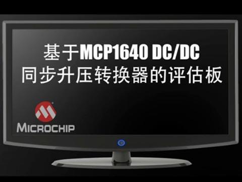 基于MCP1640 DC/DC 同步升压转换器的评估板