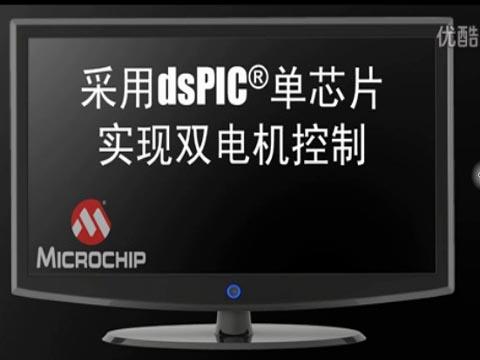 如何使用dsPIC® DSC 实现两路电机控制?