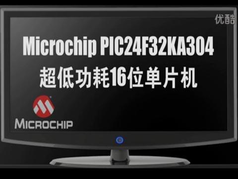 Microchip PIC24F32KA304超低功耗16位单片机