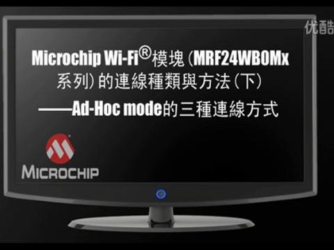 Microchip WiFi模塊(MRF24WB0Mx系列) 的連線種類與方法—AdHoc Mode的三種連線方式