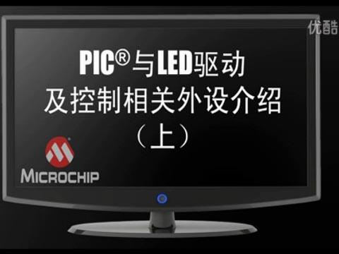 PIC?單片機與LED驅動及控制相關外設介紹(上)