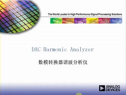 DAC Harmonic Anylazer 数模转换器频波分析仪