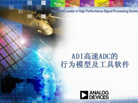 ADI高速ADC的行为模型及工具软件