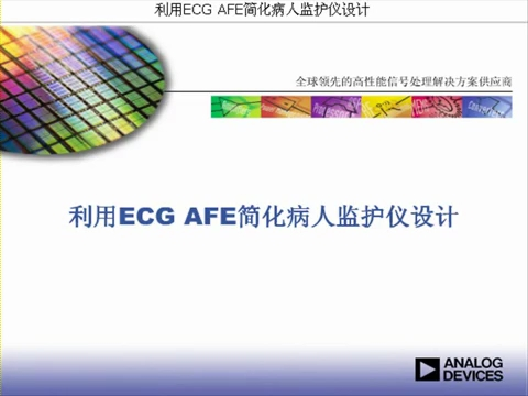 ADI在线研讨会:利用 ECG AFE 简化病人监护仪设计
