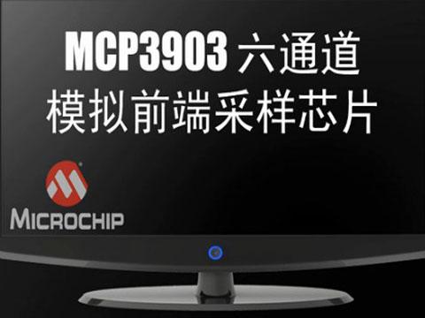 MCP3903六通道模拟前端采样芯片