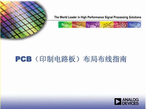 ADI在线研讨会:PCB(印制电路板)布局布线指南